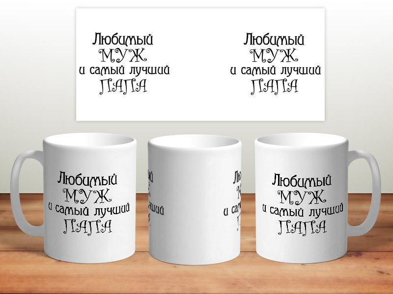 """Чашка с принтом """"Лучший муж и папа"""""""