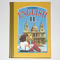 Учебник английского языка English 11 класс Плахотник В., Мартинова Р.