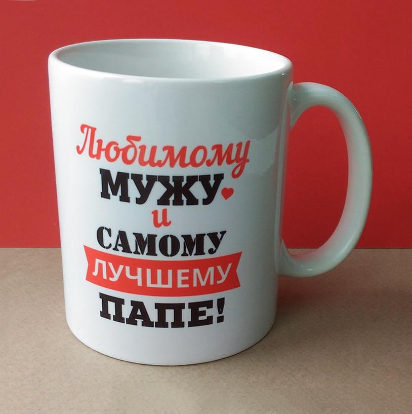 """Чашка с принтом """"Любимому мужу """""""