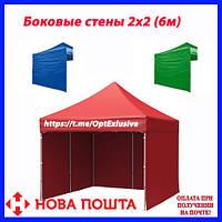 Стенки для шатров 2 х 2 м (6 метров) 3 стены