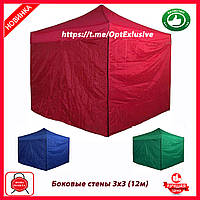 Боковые стены на шатер 3х3м (12метров) 4 стены