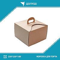 Коробка для торта 230*230*100 Бурая