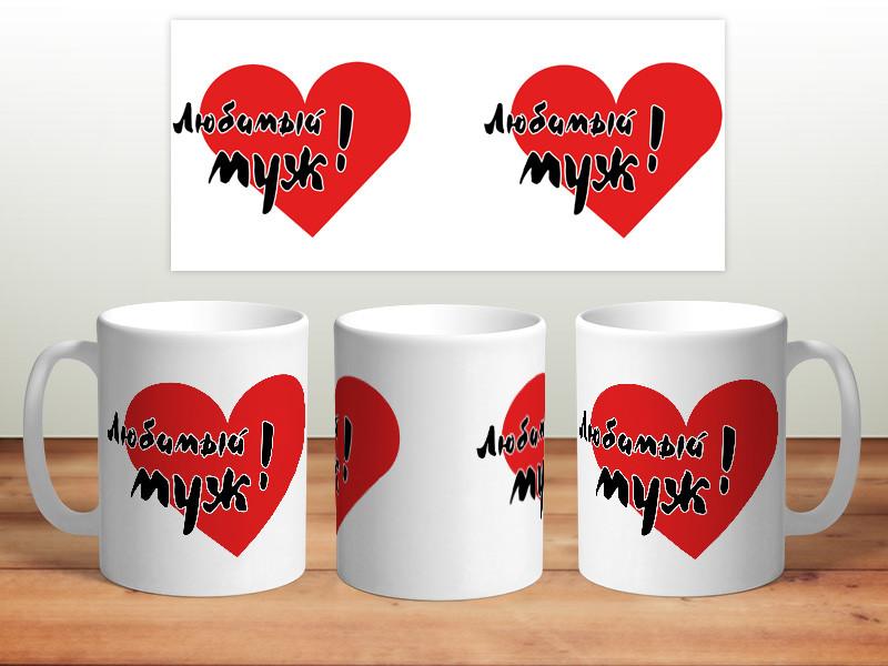 """Чашка с принтом """"Любимый муж"""""""