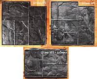 """Комплект резиновых штампов """"Тёсаный камень"""" для декоративного печатного бетона. Формы для оттиска на бетоне., фото 1"""