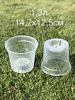 Горшки для орхидей 1,3л 14,7х12,5см MCO 15 TEKU