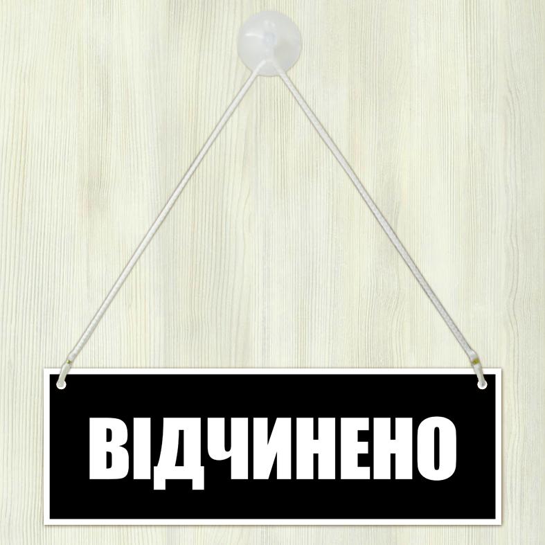 """Табличка на двері з ПВХ """"Відчинено-Зачинено"""" на шнурі"""