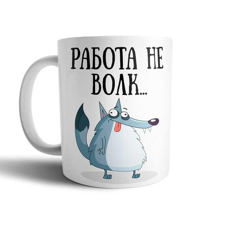 """Чашка с принтом """"Работа не волк"""""""