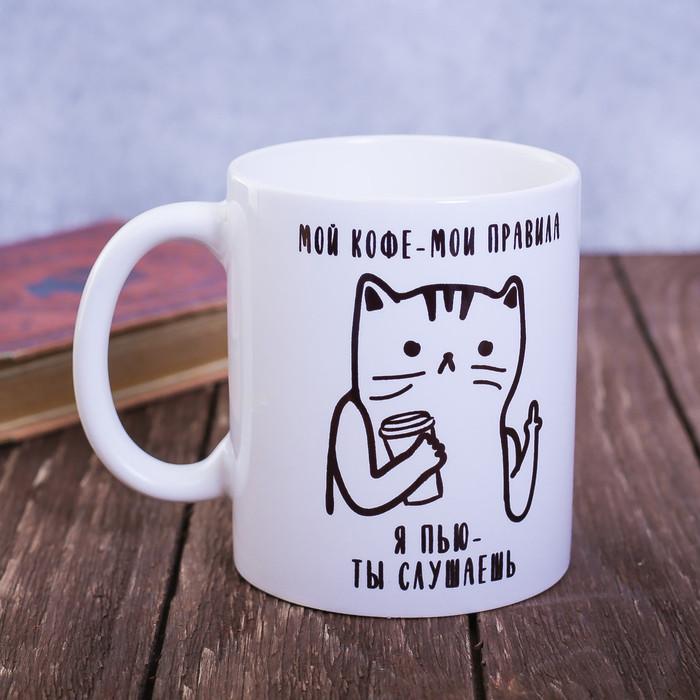 """Чашка с принтом """"Мой кофе-мои правила"""""""