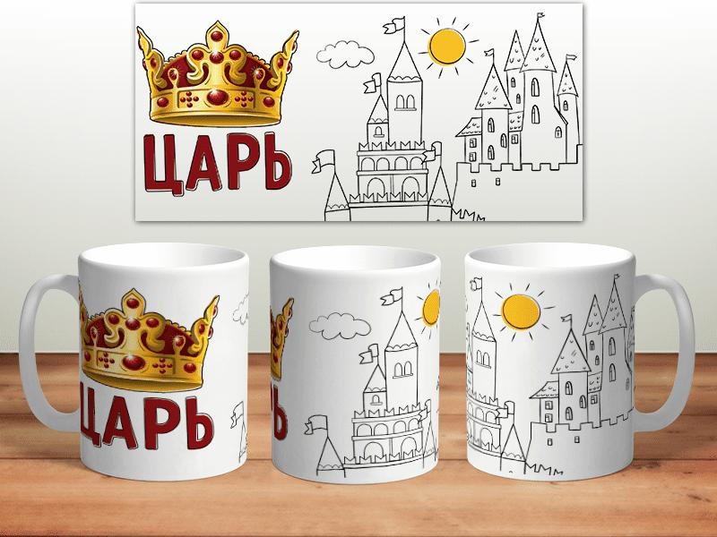 """Чашка с принтом """"Царь"""""""