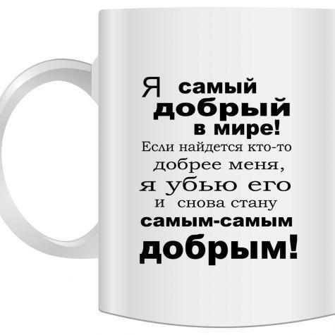 """Чашка с принтом """"Я самый добрый"""""""