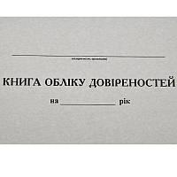 Книга учета доверенностей , А4, газетка, 48 л., горизонт.