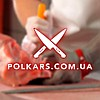 Polkars.com.ua - расходные материалы для пищевой промышленности.