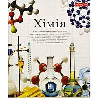 Тетрадь школьная предметная, 48 л., Химия, карт., клетка, Тетрада