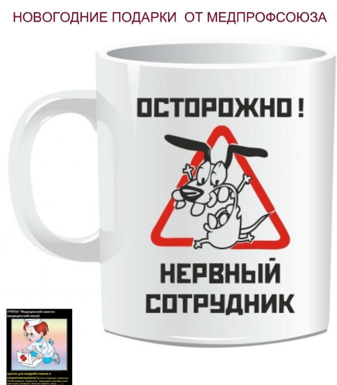 """Чашка с принтом """"Нервный сотрудник"""""""