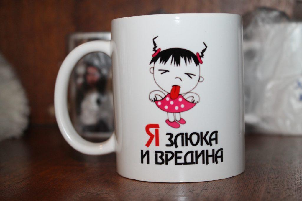 """Чашка с принтом """"Я злюка и вредина"""""""