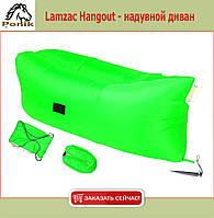 Lamzac Hangout - надувной диван