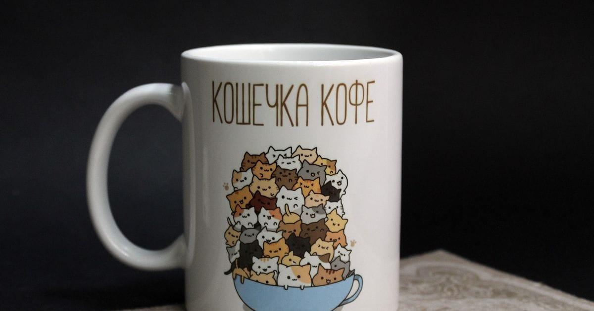 "Чашка с принтом ""Кошечка кофе"""