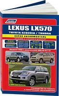 Руководство по ремонту и ТО Lexus LX570 с 2007 г.