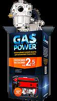 Универсальный газовый модуль для бензиновых генераторов переменного тока до 6 кВт с рычажным механизмом