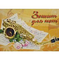 Тетрадь для нот А5, 12 л., скоба, карт., Brisk Gold