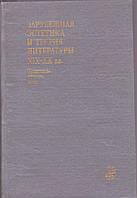 Зарубежная эстетика и теория литературы XIX-XX вв. Трактаты, статьи, эссе