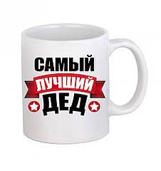 """Чашка с принтом """"Самый лучший дед"""""""