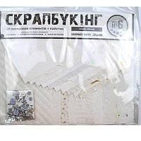 Набор для скапбукингу 30х25см, 20 л., различные фактуры + пайетки, белый, 1 Вересня №6