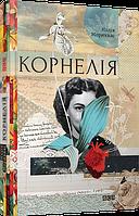 """Книга """"Корнелія"""""""
