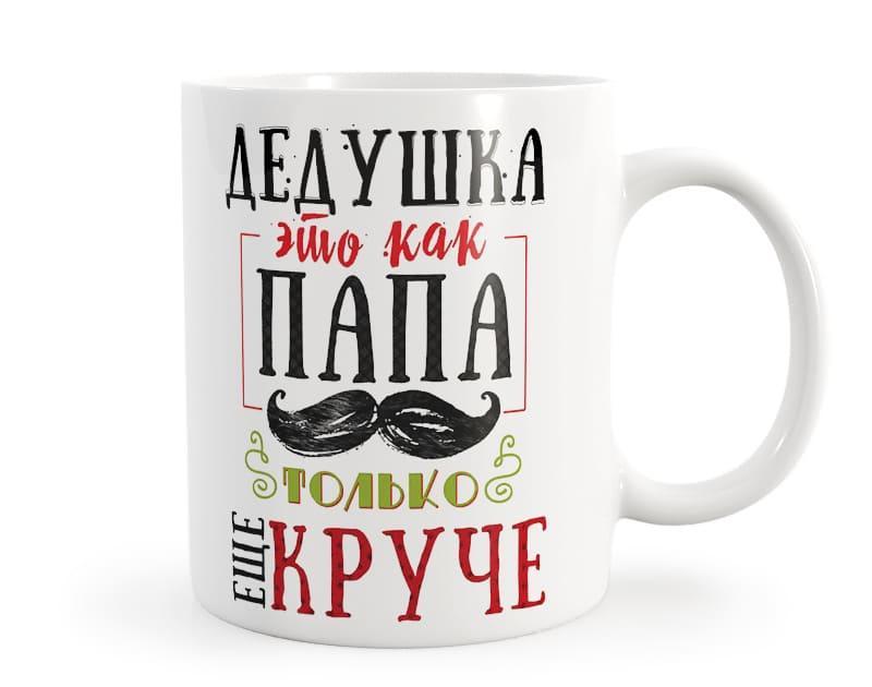 """Чашка с принтом """"Дедушка это как папа, только круче"""""""