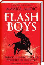 Книга Flash Boys. Ринок цінних… секунд: революція на Уолл-стрит. Автор - Майкл Льюїс (КСД)