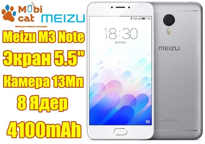 Meizu M3 Note 3/32Gb игровой смартфон с большим дисплеем
