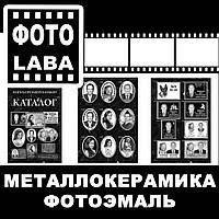 Овал металлокерамика размер 13х18 черно-белое фото (надпись)