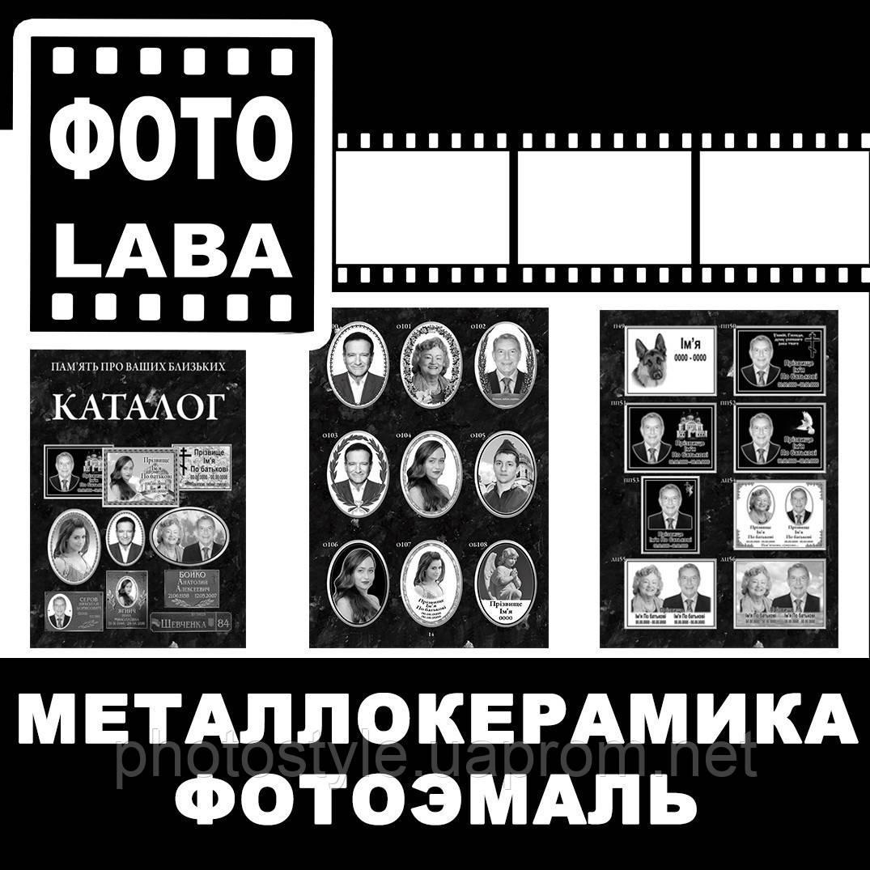 Овал металлокерамика размер 9х12 черно-белое фото (надпись)