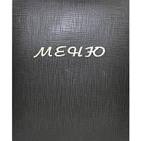 Папка Меню А4, 4 кольца, Economix , черная, бумвинил