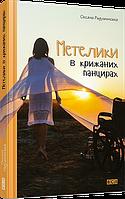 "Книга ""Метелики у крижаних панцирах"""