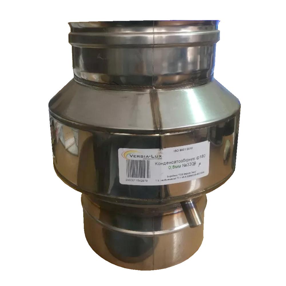 Конденсатосборник 230 мм из нержавеющей стали «Версия-Люкс»