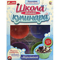 Набор для творчества Школа юного кулинара. Мороженое, 8 +, Ranok Creative