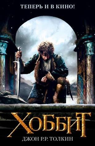 Хоббит  Толкин Д.Р.Р., фото 2