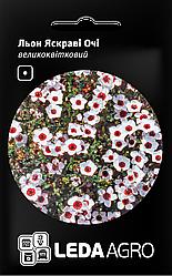 Семена Лен Ясные глазки 0,2г 0,2г LEDAAGRO