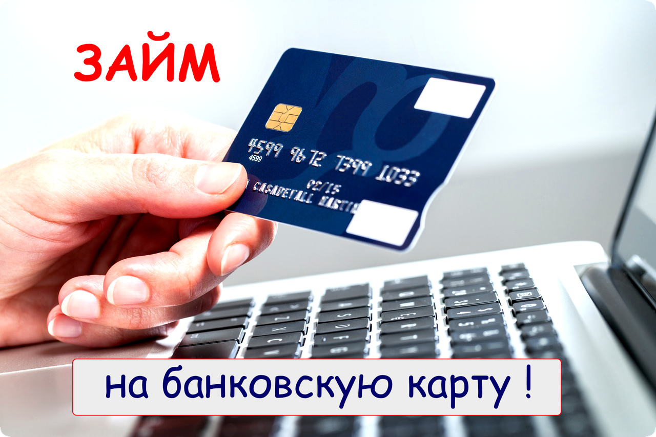 Взять кредит онлайн киев на карту получить потребительский кредит в сбербанке для пенсионеров