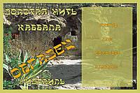 ТАЛИСМАН-ОБЕРЕГ (2016 г.) золотая нить с Иерусалима (Храм Гроба Господня)