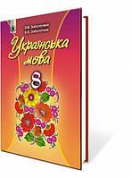 8 клас | Українська мова, 8 кл. Підручник.Заболотний О. В.| Видавництво Генеза