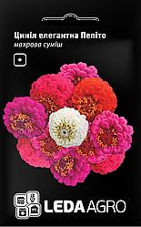 Семена Циния елегантная Пепито махровая смесь 0,3г LEDAAGRO