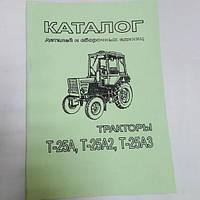 Каталог Т-25