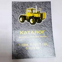 Каталог Т-150 СМД