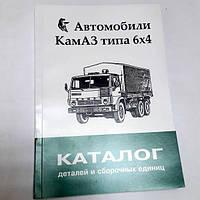 Каталог КАМАЗ 6х4