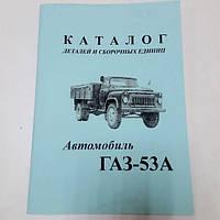 Каталог ГАЗ-53