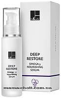 Сыворотка с Омега-3 Deep Restore Dr.Kadir