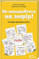 Книга Не накидайтеся на зефір! Солодка формула успіху.  Автор -  Х. де Посада, Е. Сінґер (КСД)