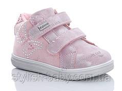 Детская обувь 2019 оптом. Детская демисезонная обувь бренда Солнце - Kimbo-o для девочек (рр. с 22 по 27)